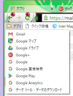 chrome_my_apps.png